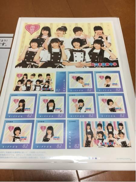 私立恵比寿中学 エビ中 切手 ライブグッズの画像