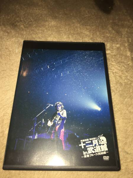 DVD 斉藤和義 弾き語り 十二月 in武道館 ~青春ブルース完結編~ ライブグッズの画像