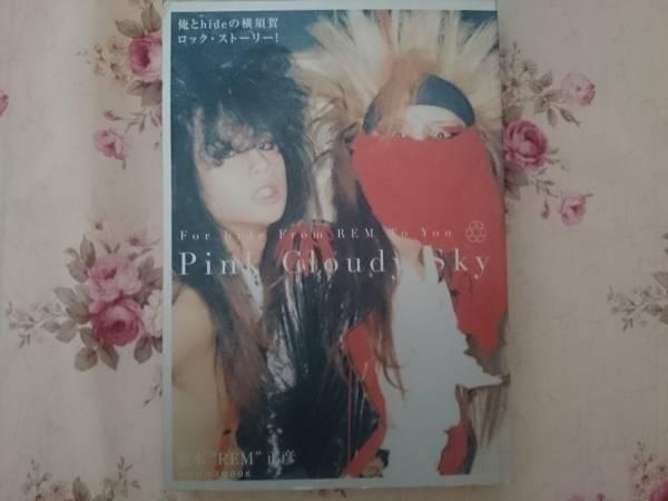 XJAPAN hide~ 本『Pink Cloudy Sky』 ライブグッズの画像