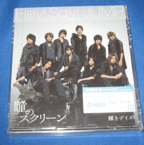 Hey!Say!JUMP  瞳のスクリーン 初回限定盤 CD+DVD 新品 コンサートグッズの画像