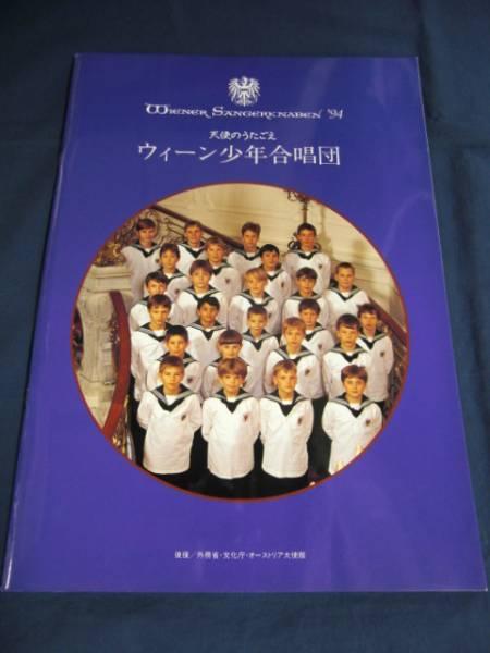 ウィーン少年合唱団 1994年日本公演コンサート・パンフレット / '94 プログラム / パンフ