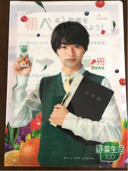 【未使用】山崎賢人 カゴメ クリアファイル 5枚セット グッズの画像