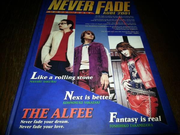 THE ALFEE パンフレット NEVER FADE AUBE 2001
