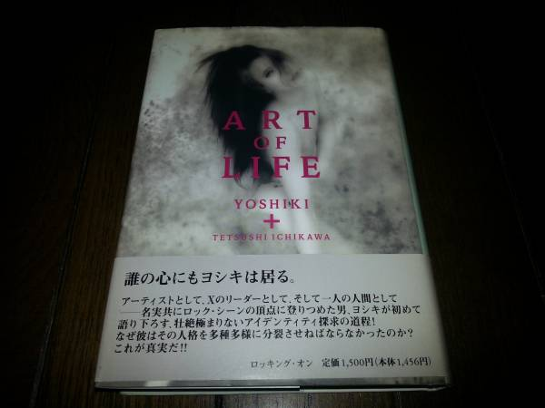 YOSHIKI ART OF LIFE/単行本/初版