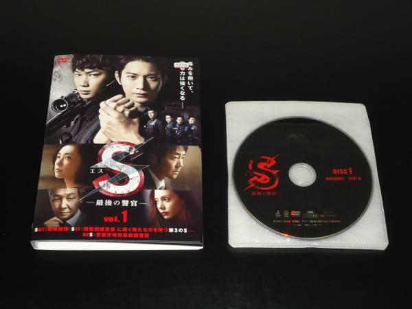 DVD S エス 最後の警官 全6枚セット 向井理 綾野剛 吹石一恵 大森南朋 グッズの画像
