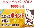 ホットペッパーグルメ1000円分お食事券×4枚  代理購入