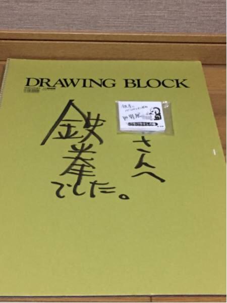 【出品②】 鉄拳直筆 スケッチブックと 振り子のメモ帳