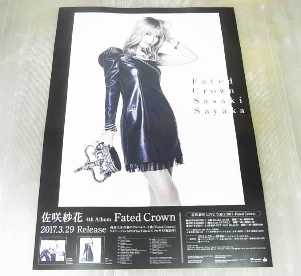 未使用★ 佐咲紗花 Fated Crown ★告知ポスター