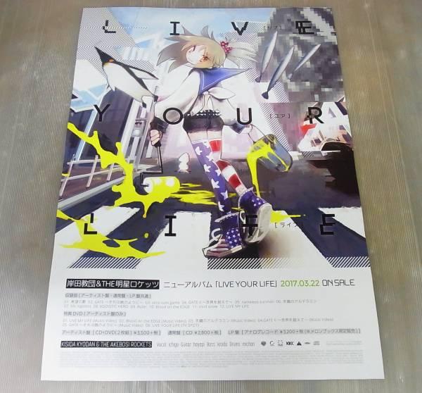 未使用★岸田教団&THE明星ロケッツ  LIVE YOUR LIFE★告知ポスター