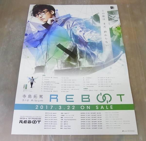 未使用★寺島拓篤  REBOOT★告知ポスター