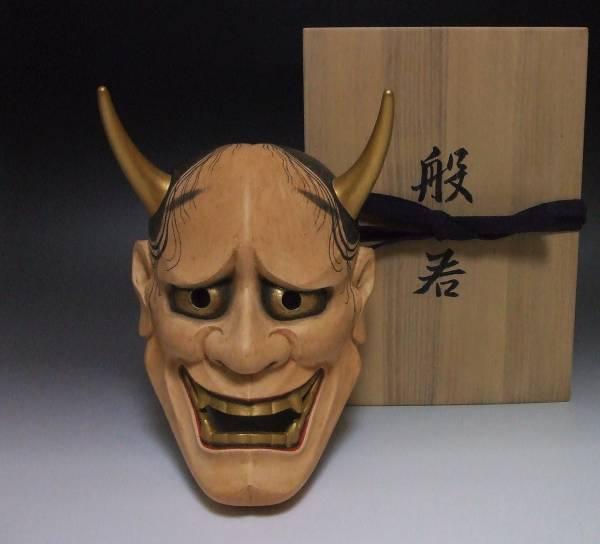 般若面 木彫 能面 元日彫会会員 五野上 功/ 師平野富山