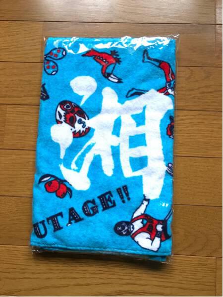 【新品・未使用】湘南乃風☆2016宴UTAGEタオル☆ ライブグッズの画像
