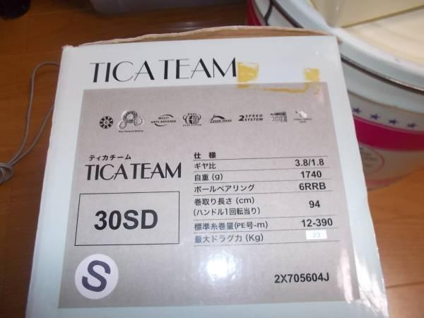 TICA TEAM ティカ30SD 2スピード 剛樹 アリゲーター CCM マグロ 銭洲_画像3