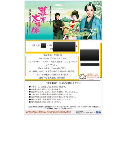 """幕末太陽傳 Dramatic """"S""""! 千秋楽 5/29 5月29日"""