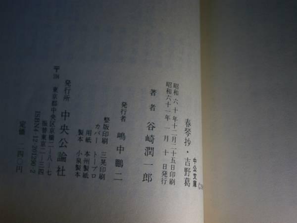 ★谷崎潤一郎『春琴抄・吉野葛』・中公文庫・昭和61年・初版帯付  _画像3