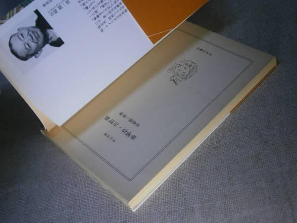 ★谷崎潤一郎『春琴抄・吉野葛』・中公文庫・昭和61年・初版帯付  _画像2