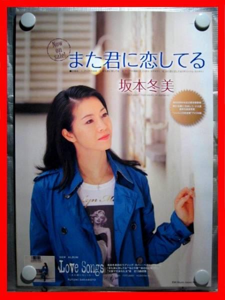 坂本冬美/また君に恋してる【未使用品】B2告知ポスター(非売品)