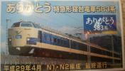 ありがとう特急形寝台電車583系記念プレート☆NRE秋田限定