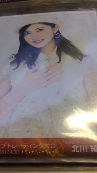 AKB48グループ トレーディング大会4月 生写真 販売会 北川綾巴 ske48