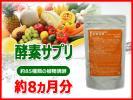 [税込]★約8カ月分●85種類濃縮酵素【植物発酵】ダイエット