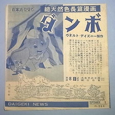 昭和レトロ 映画チラシ パンフレット ウォルト・ディズニー製作 長編アニメーション映画 「ダンボ」 1954年上映 ディズニーグッズの画像