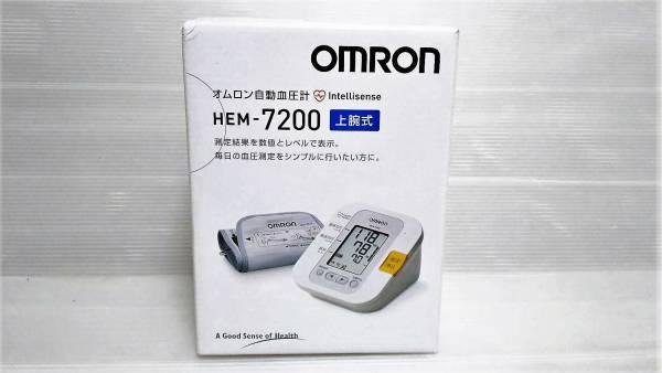 [10] 美品 OMRON オムロン 自動血圧計 HEM-7200