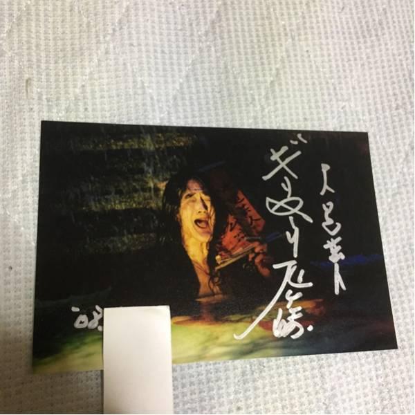 大道芸人 ギリヤーク尼ヶ崎 直筆サイン入りポストカード1 念仏じょんがら じょんがら一代