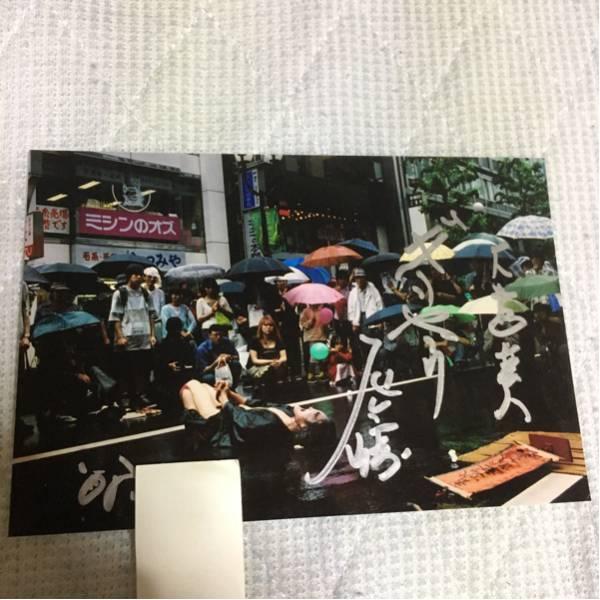 大道芸人 ギリヤーク尼ヶ崎 直筆サイン入りポストカード2 念仏じょんがら じょんがら一代