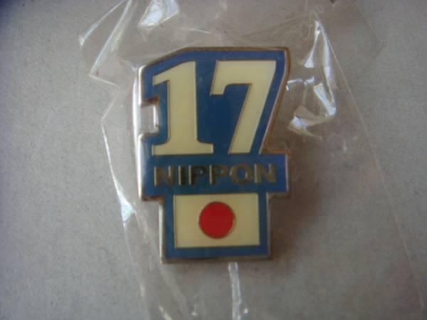 日本代表背番号ピンバッジ「17」 98年モデル 未開封
