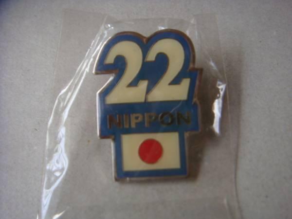 日本代表背番号ピンバッジ「22」 98年モデル 未開封