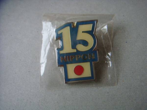 日本代表背番号ピンバッジ「15」 98年モデル 未開封