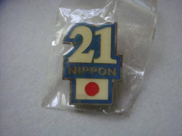 日本代表背番号ピンバッジ「 21 」 98年モデル 未開封