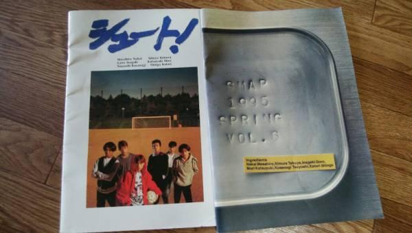 SMAP 映画シュートパンフレット 1995 SPRING Vol.6 パンフレット 二枚組 コンサートグッズの画像