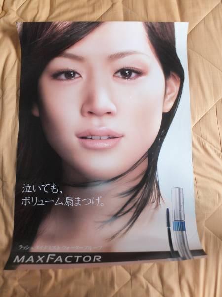 綾瀬はるか MAX FACTOR 店頭用POPポスター 使用済み A1サイズ+おまけで おっぱいバレーB2ポスター
