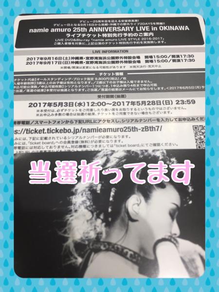 ◆送料込◆安室奈美恵 沖縄 ライブ 応募シリアルナンバー♪