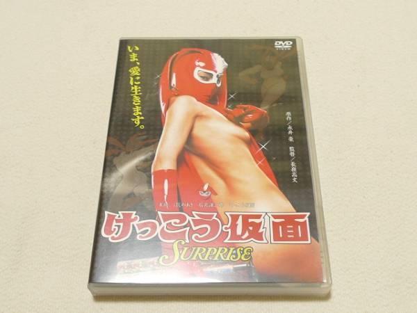 DVD★ けっこう仮面 SURPRISE サプライズ ★未向 ほしのあき グッズの画像