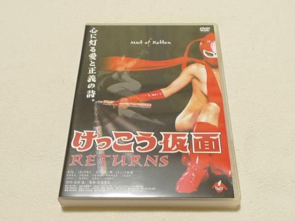 DVD★ けっこう仮面 リターンズ RETURNS ★未向/ほしのあき グッズの画像