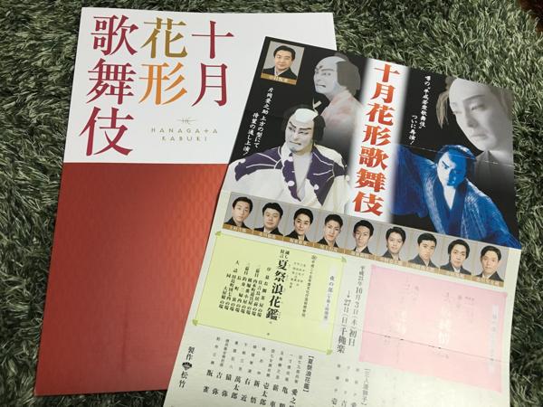 十月花形歌舞伎パンフレット2013.10片岡愛之助チラシ付き