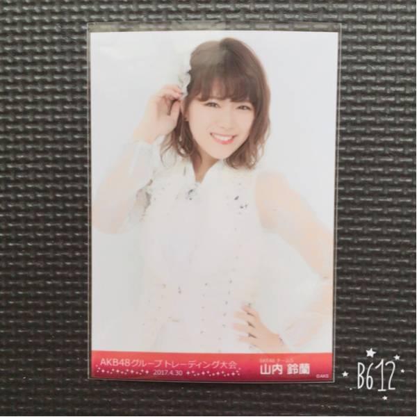 ☆100円スタート☆【 山内鈴蘭 】トレーディング大会 2017.4.30