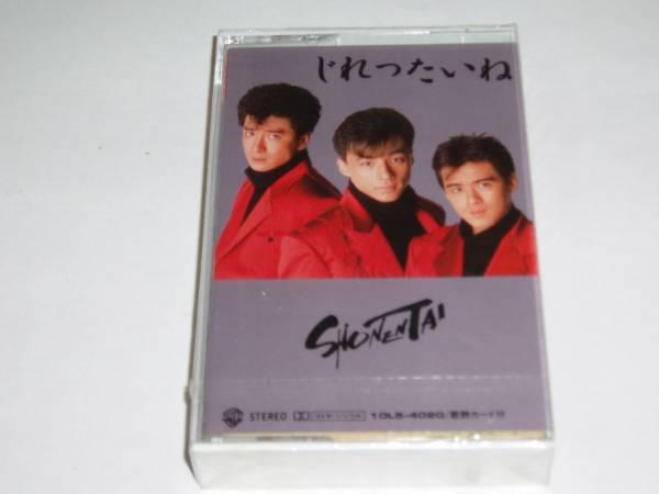 少年隊☆ 未開封 カセットテープ じれったいね  フォトカード3枚入り 送料無料 コンサートグッズの画像