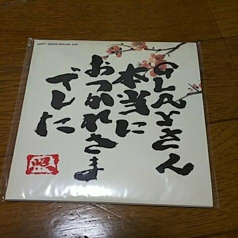 美品☆GLAY HAPPY SWING SPECIAL DVD GLAYさん本当におつかれさまでした