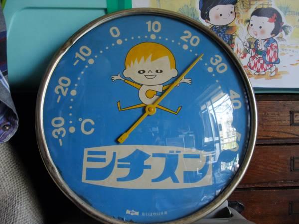 シチズンCちゃん寒暖計。正常作動。初期物.横縦。30センチ。超珍品