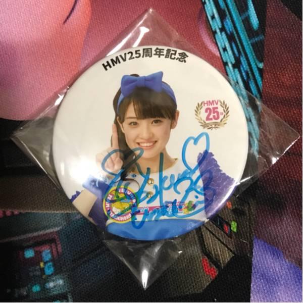 チームしゃちほこ 咲良菜緒 HMV25周年記念 直筆サイン入り缶バッジ