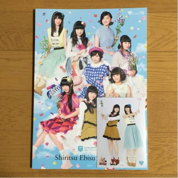 私立恵比寿中学 公式パンフレットvol.7 Keikiiiiツアー 生写真付き 真山りか 中山莉子 ライブグッズの画像