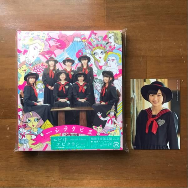 私立恵比寿中学 エビクラシー 期間生産限定盤 CD+CD 安本彩花トレカ付き ライブグッズの画像