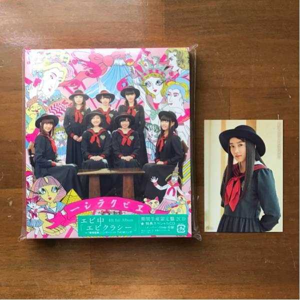 私立恵比寿中学 エビクラシー 期間生産限定盤 CD+CD 柏木ひなたトレカ付き ライブグッズの画像