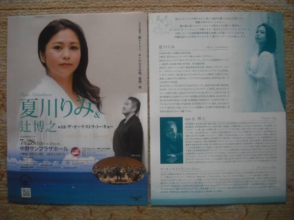 夏川りみ&辻博之 フライヤー5枚 チラシ フリーペーパー 沖縄