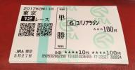 現地的中 ★5/27東京競馬場 藤田菜七子騎乗 コパノアラジン 単勝馬券★