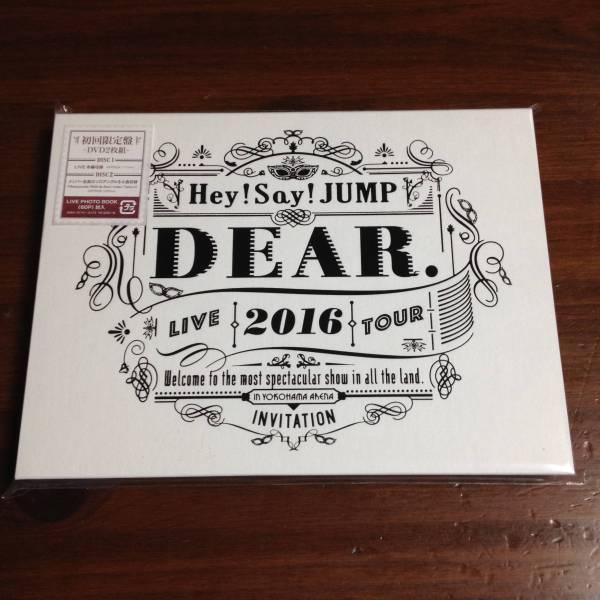 新品未開封 初回限定盤 フォトブック付き Hey! Say! JUMP DVD ライブツアー2016 DEAR DVD 2枚組 amazon予約品 平成ジャンプ 山田 知念 コンサートグッズの画像