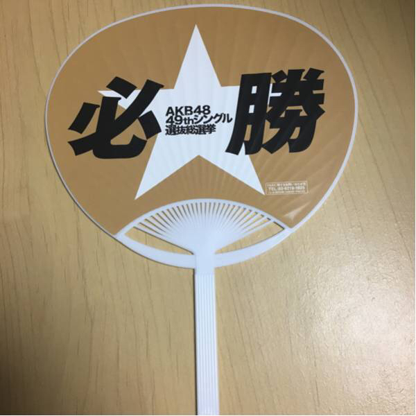 AKB48/49thシングル選抜総選挙/うちわ/高橋朱里